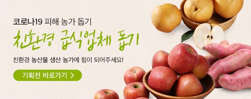 코로나 19 친환경 급식 납품 농가 돕기