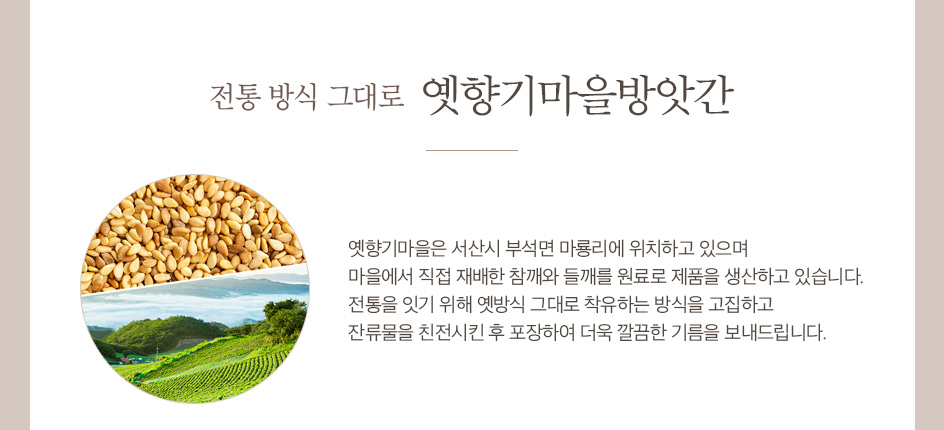 옛향기마을방앗간 업체 소개