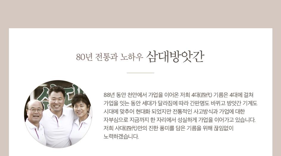 삼대방앗간 업체 소개