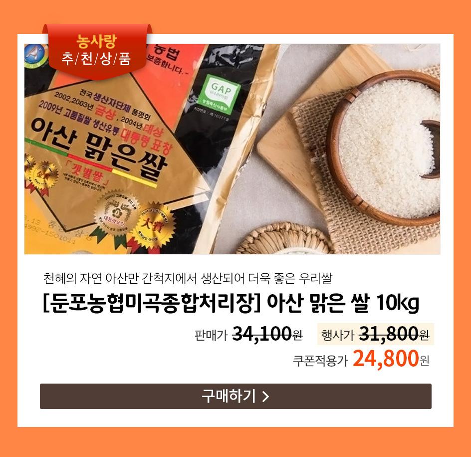 00 아산맑은쌀