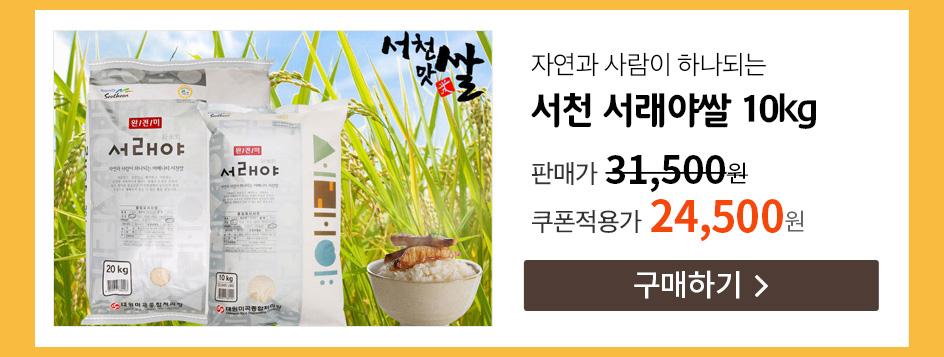 03 서천 서래야쌀