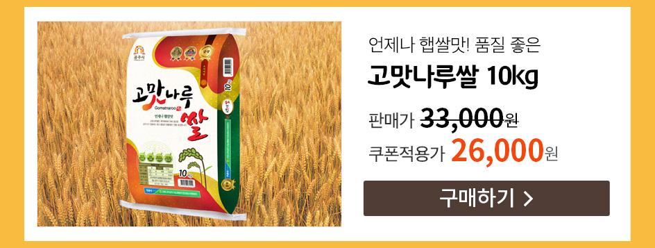 04 고맛나루쌀