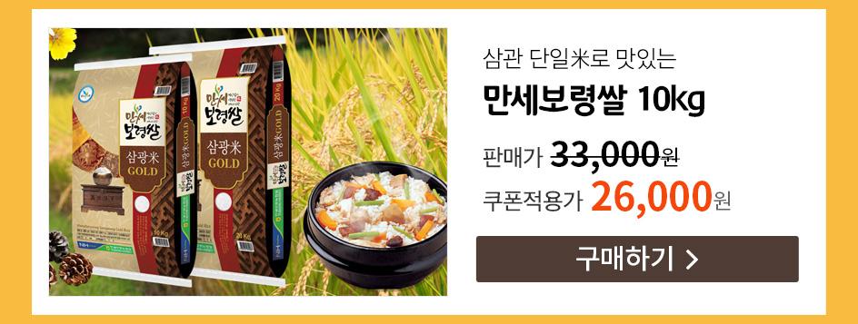 05 만세보령쌀