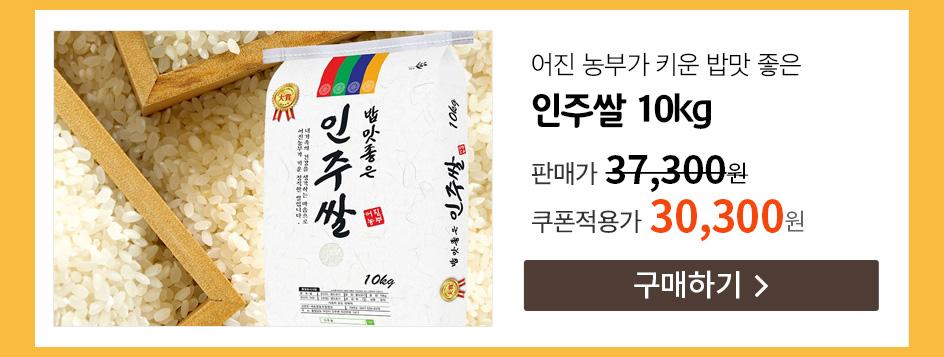 06 인주쌀