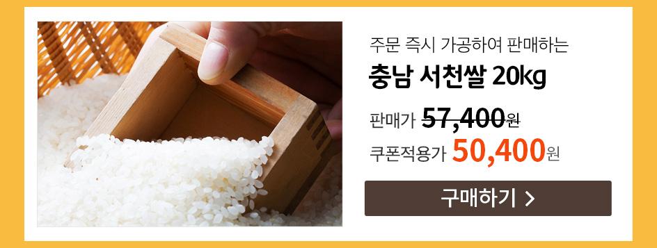 07 충남 서천쌀
