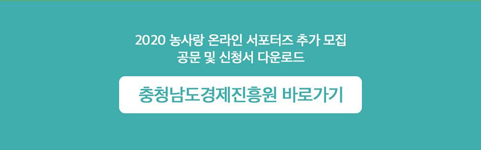 충남경제 진흥원 링크연결