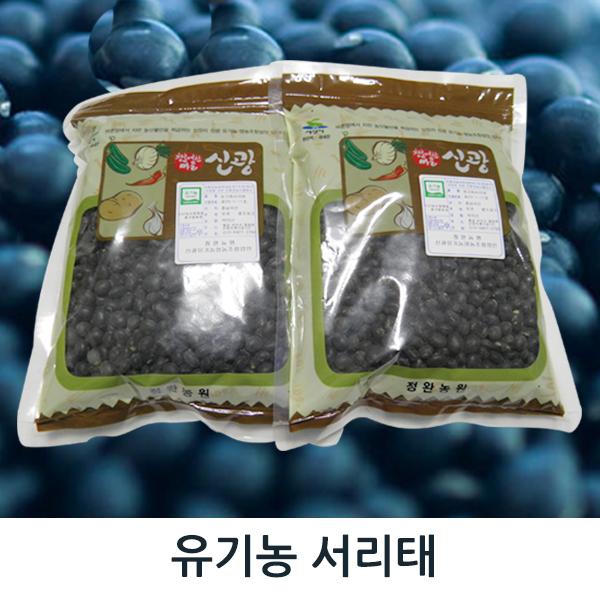정완농원(청춘예찬) / 서리태 / 검은콩 800g/1kg