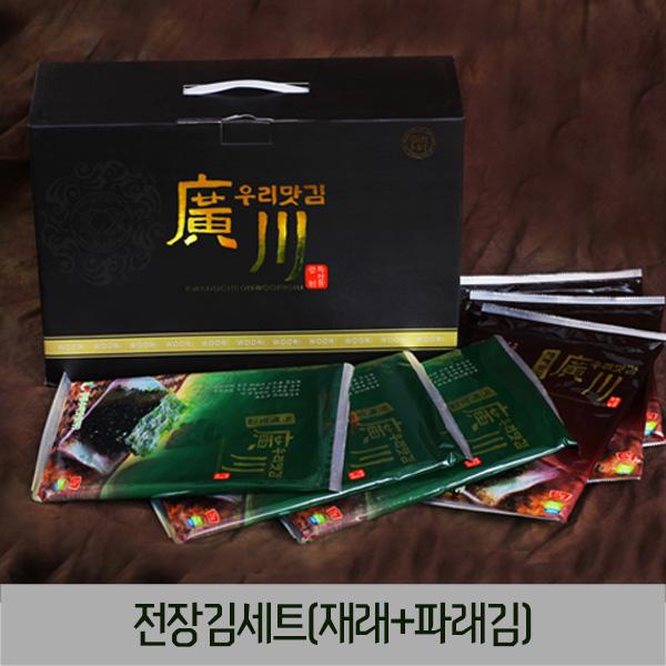광천우리맛김 / 홍성 / HACCP / 전장김세트 / 재래전장+파래전장 20봉