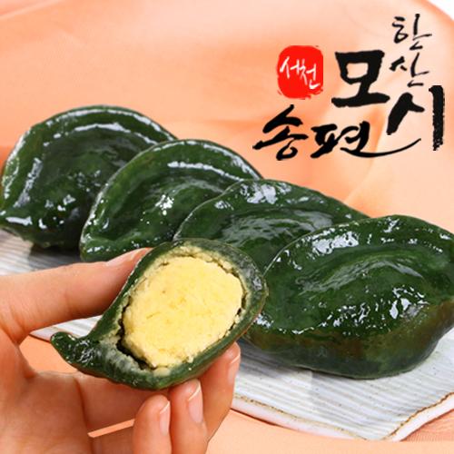 월산리영농조합 / 서천 / 모시떡 / 서천 월산리 한산 모시송편 1.2kg*2개