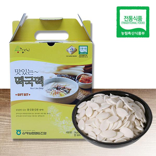 송악농협 / 아산 / 맛있는 떡국떡 2kg / 3kg / 5kg
