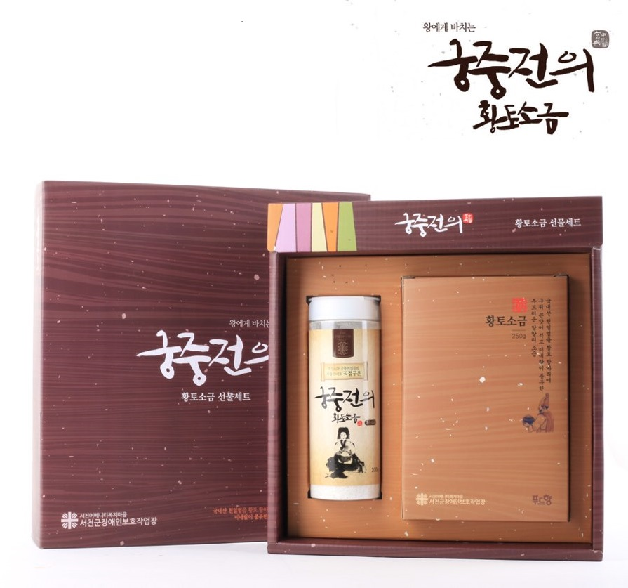 서천시장협동조합/ 서천 / 소금선물세트 1호